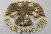 Центробанк назвал причину замедления роста ВВП России