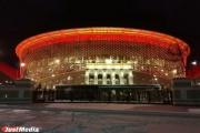 В апреле «Екатеринбург-Арена» примет тестовые матчи