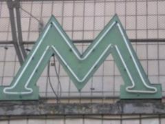 Метро  Вокзальная  работает в обычном режиме