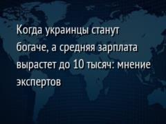 Когда украинцы станут богаче, а средняя зарплата вырастет до 10 тысяч: мнение экспертов
