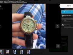 В сети продаются часы Путина