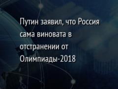 Путин заявил, что Россия сама виновата в отстранении от Олимпиады-2018