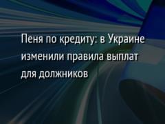 Пеня по кредиту: в Украине изменили правила выплат для должников