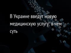 В Украине введут новую медицинскую услугу: в чем суть