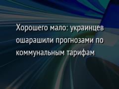 Хорошего мало: украинцев ошарашили прогнозами по коммунальным тарифам