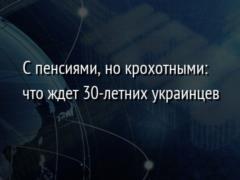 С пенсиями, но крохотными: что ждет 30-летних украинцев