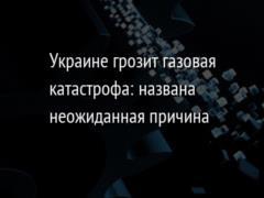 Украине грозит газовая катастрофа: названа неожиданная причина