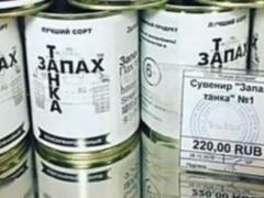 Маразм маркетинга: в России начали продавать консервированный «Запах танка»: