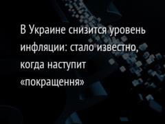 В Украине снизится уровень инфляции: стало известно, когда наступит «покращення»