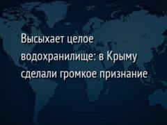 Высыхает целое водохранилище: в Крыму сделали громкое признание