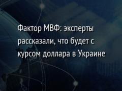 Фактор МВФ: эксперты рассказали, что будет с курсом доллара в Украине