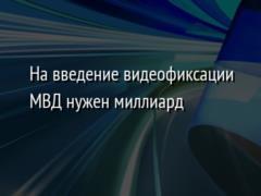 На введение видеофиксации МВД нужен миллиард
