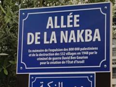 Аллея Накбы во Франции просуществовала один день