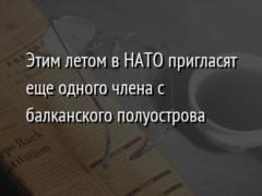 Этим летом в НАТО пригласят еще одного члена с балканского полуострова