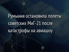 Румыния остановила полеты советских МиГ-21 после катастрофы на авиашоу