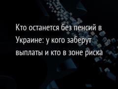 Кто останется без пенсий в Украине: у кого заберут выплаты и кто в зоне риска