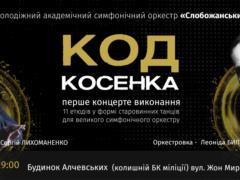 Из Харькова стартует всеукраинский тур, популяризирующий украинскую классическую музыку