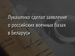 Лукашенко сделал заявление о российских военных базах в Беларуси