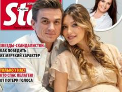 Тайная Свадьба Регины Тодоренко: в кедах и с кольцами из Парижа
