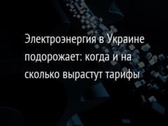 Электроэнергия в Украине подорожает: когда и на сколько вырастут тарифы