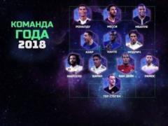 УЕФА назвал символическую команду 2018 года по версии болельщиков
