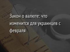Закон о валюте: что изменится для украинцев с февраля