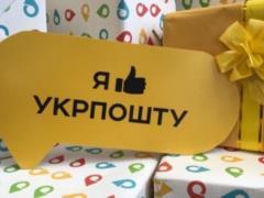 Укрпошта  протестирует доставку монетизированных субсидий