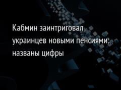 Кабмин заинтриговал украинцев новыми пенсиями: названы цифры