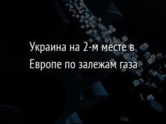 Украина на 2-м месте в Европе по залежам газа