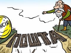 И снова здравствуйте:  Укрпочта  предупреждает о возможном прекращении доставки пенсий