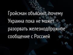 Гройсман объяснил, почему Украина пока не может разорвать железнодорожное сообщение с Россией