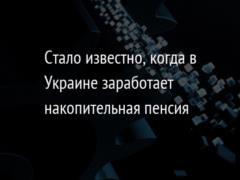 Стало известно, когда в Украине заработает накопительная пенсия