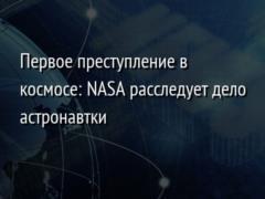 Первое преступление в космосе: NASA расследует дело астронавтки