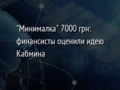 Минималка  7000 грн: финансисты оценили идею Кабмина