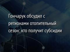 Гончарук обсудил с регионами отопительный сезон: кто получит субсидии