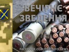 В ООС 5 обстрелов за сутки