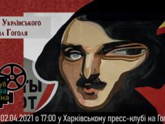 Харьковчан приглашают отметить день рождения Гоголя