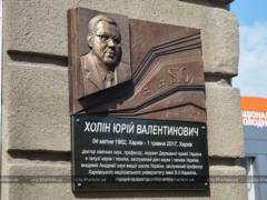 В Харькове открыли мемориальную доску выдающемуся химику Юрию Холину
